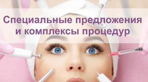 Косметологические комплексы в медицинском центре «ЭРА»