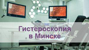 Гистероскопия в Минске